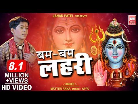 बम बम लहरी ॐ शिव लहरी (VIDEO) : Bam Bam Laheri Om Shiv Laheri : Master Rana Shiv Bhajan : Soormandir