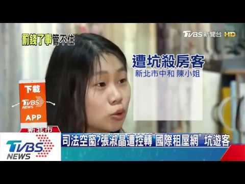陳致宇律師於106年1月3日接受TVBS獨家專訪解釋刑事羈押-法律驛站、律師推薦、律師諮詢、法律顧問、刑事律師、民事律師、律師評價、Taipei English speaking lawyer