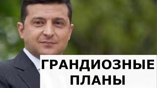 Зеленский рассказал, что сделает с Донбассом после победы...Все в шоке!