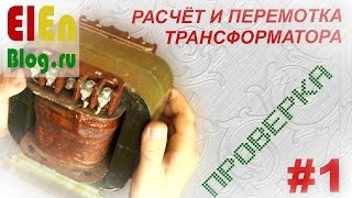 видео Трансформаторы серии ОСМ1