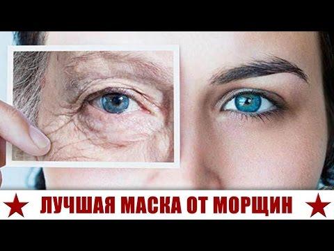 ЛУЧШАЯ МАСКА ОТ МОРЩИН