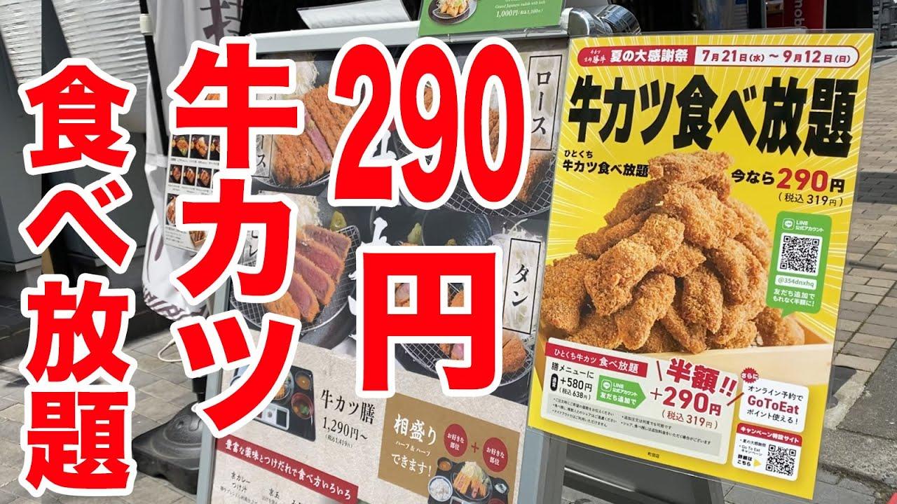290円で極上の牛カツが食べ放題できるヤバい店で限界おかわり!!