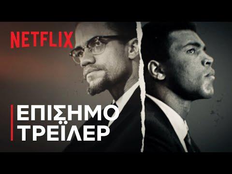 Αδερφοί εξ Αίματος: Μάλκολμ Χ και Μοχάμεντ Άλι   Επίσημο τρέιλερ   Netflix