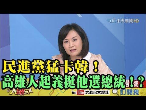 【精彩】民進黨猛卡韓!陳麗娜:高雄人起義挺他選總統!?