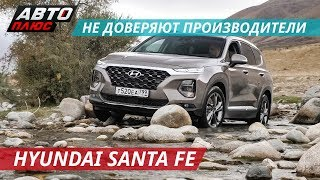 Hyundai Santa Fe 2018 тест-драйв