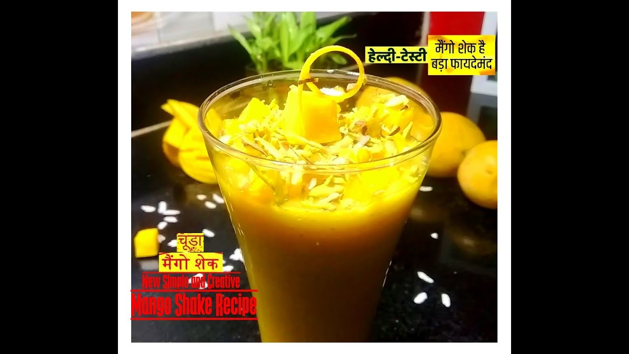 how to make Mango shake new creative and trending chef special आम का शेक मैंगो  healhy recipe no oil