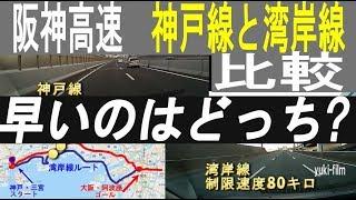 阪神高速。「神戸線」vs「湾岸線」どちらが早く着く?「神戸から大阪まで」同時2画面で比較 (×5倍速)。年末年始夕方編。 Hanshin Expressway. Kobe - Osaka/Japan.