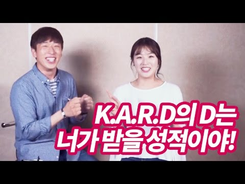 K.A.R.D's D Stands For YOUR GRADE? SP.02 - Rumor By K.A.R.D [Muggleview]