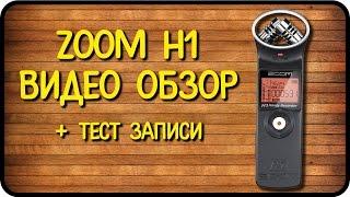 zOOM H1: ОБЗОР, ПРИМЕР ЗАПИСИ! AUDIO RECORDER ZOOM H1