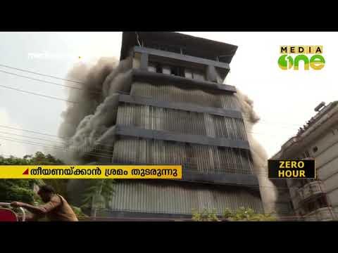 കൊച്ചി നഗരത്തില് വന് തീപിടുത്തം | Fire accident | Kochi | Eranakulam