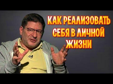 МИХАИЛ ЛАБКОВСКИЙ - КАК РЕАЛИЗОВАТЬ СЕБЯ В ЛИЧНОЙ ЖИЗНИ (ПСИХОЛОГИЯ)