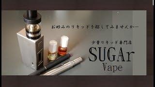 sugarvape 歯車比堂 アヤタアルファ https://www.youtube.com/watch?v=X...