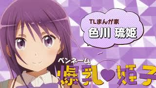 Comic Girls TV Anime Trailer 1/PV 2017 HD