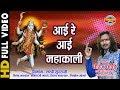 AAI RE AAI MAHAKALI - आई रे आई महाकाली - DHIRAJ PANDEY 09890071198 - Lord Durga