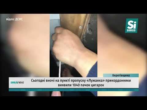 Сьогодні вночі на пункті пропуску «Лужанка» прикордонники виявили 1040 пачок цигарок
