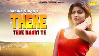 Latest Punjabi Songs 2018 || Theke Tere Naam Te || Sonika Singh || New Punjabi Songs 2018