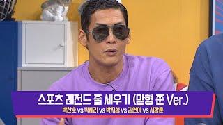 [준형피셜] 스포츠 레전드 줄 세우기 (맏형 쭌(Joo…
