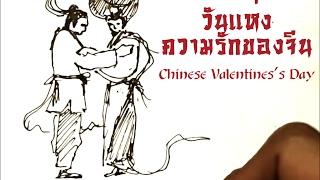 วันแห่งความรักของจีน Chinese Valentine's Day