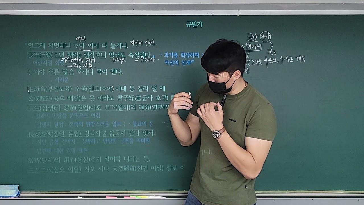 [민기샘 고자설] 허난설헌 - 규원가 1강 [고전문학 자세한 설명]