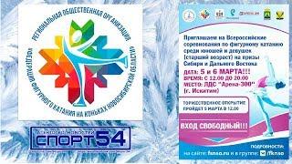 Всероссийские соревнования по фигурному катанию на призы Сибири и Дальнего Востока. 5 марта 2019