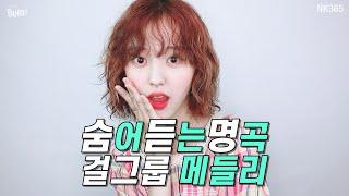 [앤씨아/NC.A] 숨듣명 걸그룹 메들리ㅣ수파두파디바,갸우뚱,베짱이찬가,이러쿵저러쿵,삐리빠빠