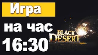 Black Desert Online  Игра на час