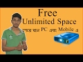 Free Unlimited Space পেয়ে যান PC এবং Mobile এ।How to Get Unlimited Space on Mobile & PC