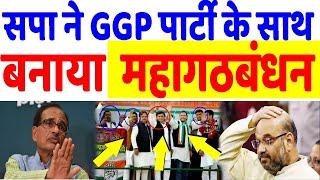 मध्य प्रदेश में SP और GGP पार्टी का बना गठबंधन । akhilesh yadav in Madhya pradesh election