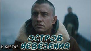 """""""Остров невезения"""" по сериалу """"В клетке"""" с П. Прилучным"""