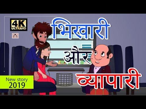 भिखारी और व्यापारी | New Story 2019 | Hindi Kahaniya | Baccho Ki Kahani | Dadimaa Ki Kahaniya