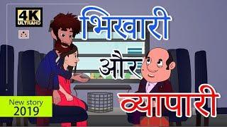 भिखारी और व्यापारी | New Story 2019 | Hindi Kahaniya | Baccho Ki Kahani | Dadimaa Ki Kahaniya thumbnail