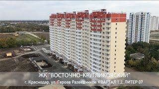ЖК «Восточно-Кругликовский