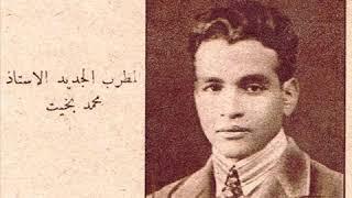 محمد بخيت مطرب النشيد الوطنى لمصر بلادى بلادى