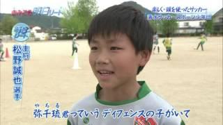 「きみこそ明日リート#59」 清水サッカースポーツ少年団 サッカー (福島テレビ)