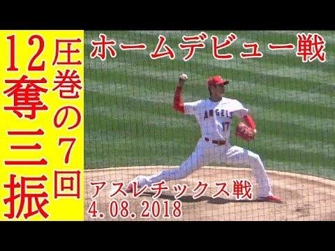 【大谷翔平選手】ホームデビュー戦 圧巻の7回 12奪三振 Shohei Ohtani 12K vs  Athletics 4.08.2018