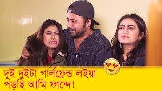 দুই দুইটা গার্লফ্রেন্ড লইয়া পড়ছি আমি ফান্দে! নিশোর কান্ড দেখুন - Funny Video - Boishakhi TV Comedy