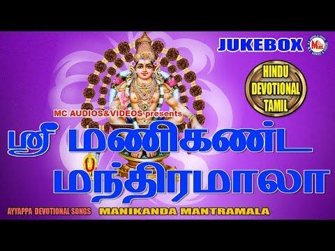 ஸ்ரீ மணிகண்ட மந்த்ரமாலா  | Ayyappa Devotional Songs | ManikandaMantramala | Tamil Bhakthi Padalgal