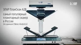 Универсальный планетарный сканер ЭЛАР ПланСкан А2В(Бесконтактная оцифровка любых материалов до формата А2., 2016-06-29T07:49:40.000Z)