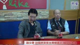 20170511 趙少康時間 專訪 國民黨黨主席候選人 韓國瑜先生
