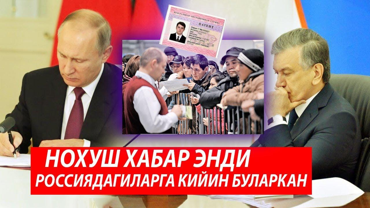 ШОШИЛИНЧ-ПУТИН ЯНГИ КАРОРИ ЭНДИ РОССИЯДА MyTub.uz