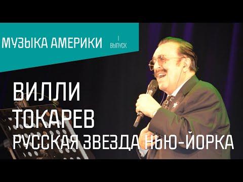 Вилли Токарев: Русская звезда Нью-Йорка