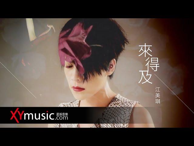 江美琪 Maggie《來得及 Never Too Late》 官方 Official 完整版 MV