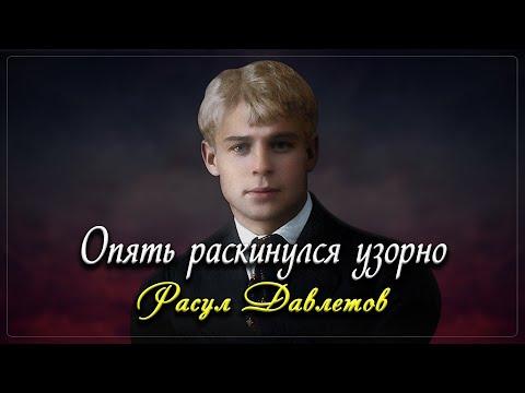 Опять раскинулся узорно - Сергей Есенин