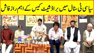 Sayasi Tea Stall | Khabardar With Aftab Iqbal | Express News | IC2H