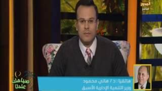 شاهد.. وزير التنمية الأسبق يطالب بزيادة الحد الأدنى لـ1500 جنيه