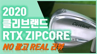 [골프클럽시타] 2020 클리브랜드 RTX ZIPCOR…