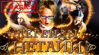 Легенды Нетайи HD (2012) / Legends of Nethiah HD (фантастика, боевик, драма) Trailer
