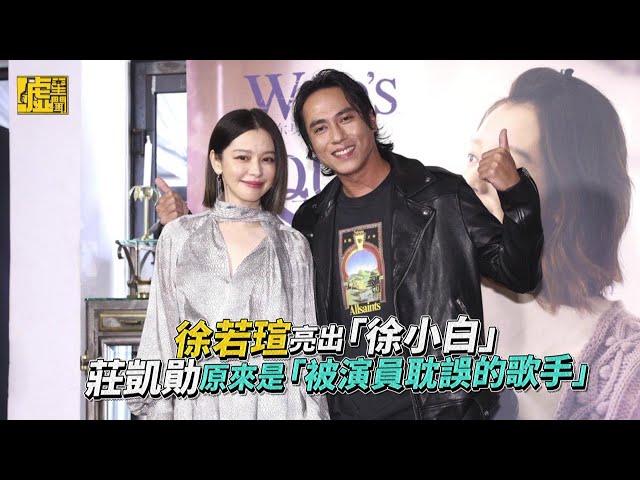 徐若瑄亮出「徐小白」莊凱勛是「被演員耽誤的歌手」