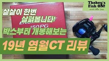 [장비리뷰] 19년 염월CT 베이트릴을 만나봅니다!