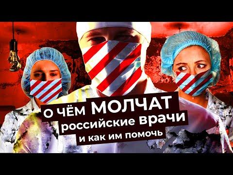 Запуганные герои: почему молчат врачи в российских больницах и как им помочь